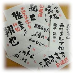 名入れ米 お米ギフト 名入れ画像