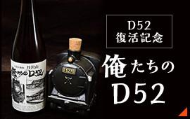 俺たちのD52