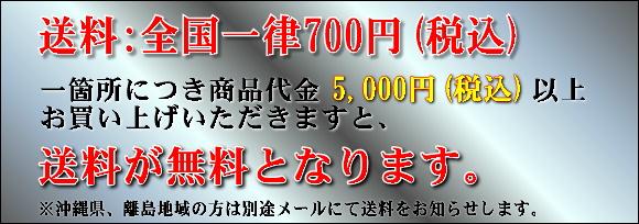 送料全国一律700円 ただし5000円以上購入で送料無料